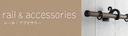 rail & accessories:レール / アクセサリー