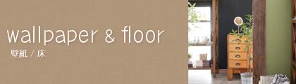 wall paper & floor:壁紙 / 床