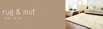 wall paper & floor:ラグ / マット