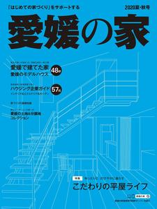 愛媛の家 2020夏・秋号
