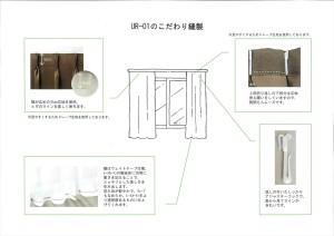 UR-01こだわり縫製_R