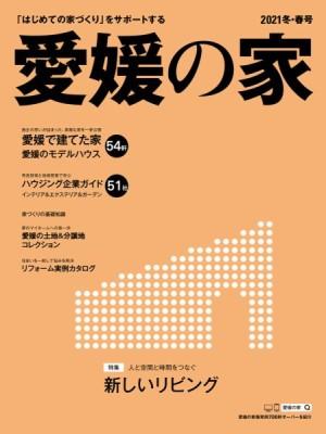 愛媛の家 2021冬・春号