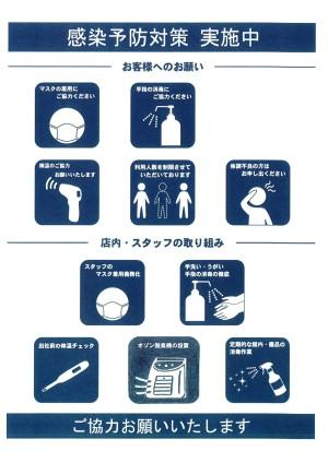 感染予防対策実施中(u.style)