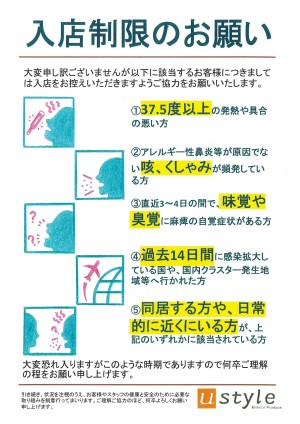 入店制限のお願い(u.style)