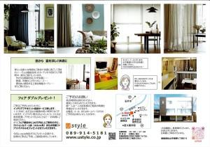 Curtain Fair 2021 Summer (裏)_R