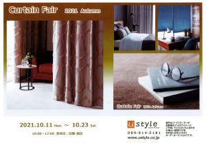 Curtain Fair 2021 Autumn (表)