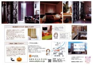 Curtain Fair 2021 Autumn (裏)